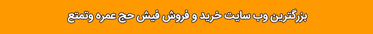سامانه جدید خرید و فروش فیش حج عمره و تمتع آنلاین